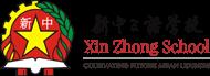 Xin Zhong School